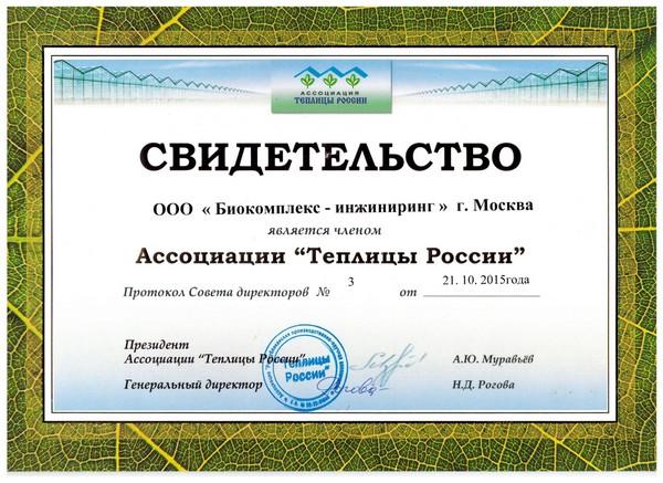 член ассоциации теплицы россии